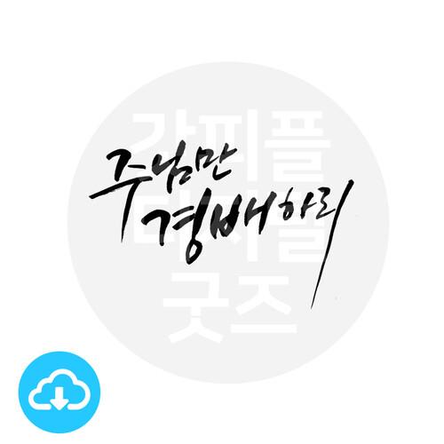 디지털 캘리그라피 58 주님만 경배하리 by 봄내캘리 / 이메일발송(파일)