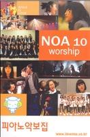 NOA 10 - worship (악보)