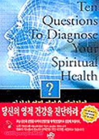 [개정전판] 당신의 영적 건강을 진단하라