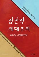 [개정판] 점진적 세대주의