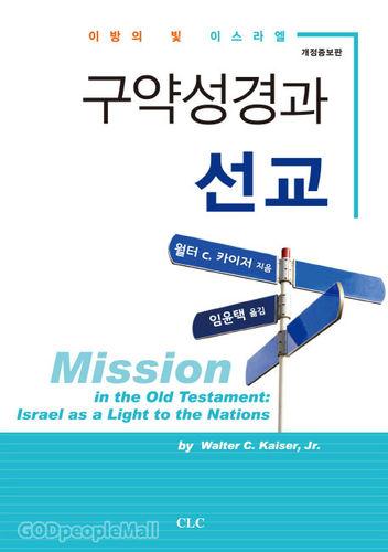 [개정판] 구약성경과 선교