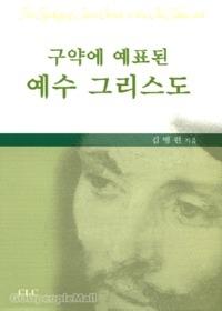 구약에 예표된 예수 그리스도