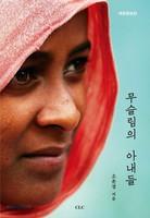 [개정증보판] 무슬림의 아내들
