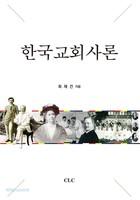 [개정증보판] 한국교회사론