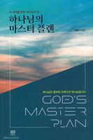 하나님의 마스터 플랜