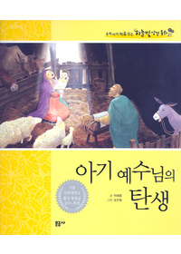 아기 예수님의 탄생 - 하늘빛 성경 동화 21★(신약)