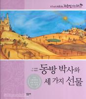 동방 박사와 세 가지 선물 - 하늘빛 성경 동화 22★(신약)
