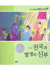 천국과 열 명의 신부 - 하늘빛 성경 동화 23★(신약)