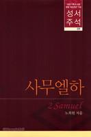 대한기독교서회 창립 100주년 기념 성서주석 9 (사무엘하)