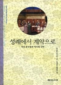 성례에서 계약으로 - 서양 혼인법의 역사와 신학