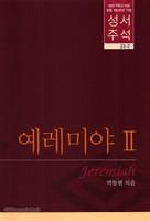 대한기독교서회 창립 100주년 기념 성서주석 23-2 (예레미야 2)