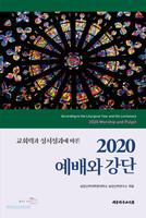 2020 예배와 강단