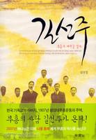 길선주 - 부흥의 새벽을 열다