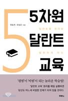 5차원 달란트 교육
