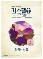 가스펠 프로젝트 - 구약 4 : 왕국의 성립 (고학년 교사용)