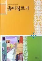 재미있는우리말 - 02.출이집트기(낱권)