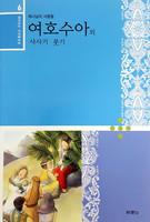 재미있는우리말 - 06.여호수아,사사기,룻기(낱권)