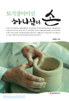 토기장이이신 하나님의 손