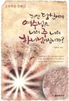 과연 당신에게 예수님은 나의 주 나의 하나님이십니까?