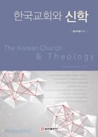 한국교회와 신학