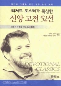 리처드 포스터가 묵상한 신앙 고전 52선 : 영성훈련교재
