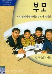 부모 : 하나님께서 원하시는 부모가 되려면 - 윌로우크릭 소그룹나눔 성경공부 시리즈 2-3