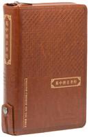 영중병음성경 대 단본 (색인/지퍼/브라운)