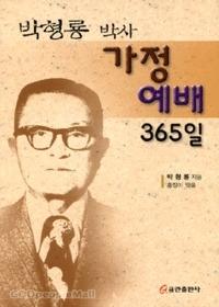 박형룡 박사 가정예배 365일