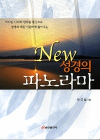 New 성경의 파노라마