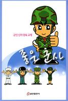 좋은 군사 : 군인 신자 양육 교재