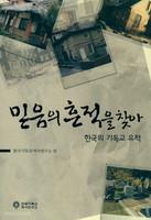 믿음의 흔적을 찾아 - 한국의 기독교 유적