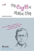 산돌 손양원의 목회와 신학