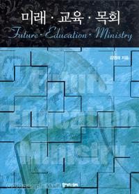 미래 교육 목회