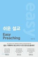 쉬운 설교