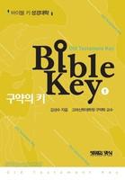 바이블 키 성경대학 Bible Key 구약의 키