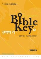 바이블 키 성경대학 Bible Key 신약의 키