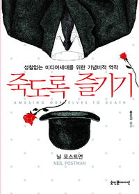 죽도록 즐기기 - 미디어 비평의 대가 닐 포스트먼의 기념비적 역작