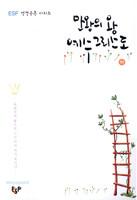 [개정판]만왕의 왕 예수그리스도 : 마태복음 하