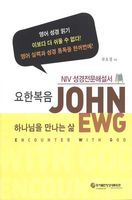 NIV 성경전문해설서 - 요한복음