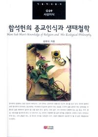 함석헌의 종교인식과 생태철학 - 기독지식총서039(사상)