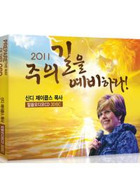 2011 주의 길을 예비하라 (오디오 3CD) - 1권