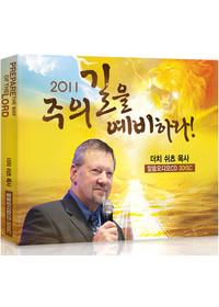 2011 주의 길을 예비하라 (오디오 3CD) - 2권