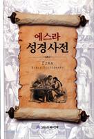 [개정판] 에스라 성경사전