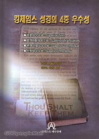 킹제임스 성경의 4중 우수성