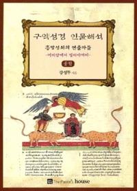 구약성경 인물해석 중권 -흥망성쇠의 연출자들(미라암에서 엘리야까지)