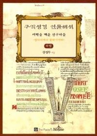구약성경 인물해석 하권 -새벽을 깨운 선구자들(엘리사에서 말라기까지)