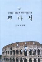 52주 강해설교, 성경공부, 속회(구역)을 위한 로마서