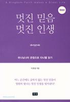 [개정판] 멋진 믿음 멋진 인생