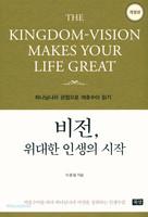 [개정판] 비전, 위대한 인생의 시작
