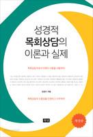 [개정판] 성경적 목회상담의 이론과 실제